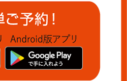 akippa GooglePlay